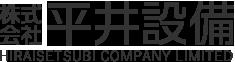 東京都練馬区・を中心に営業している建築・リフォーム会社、【株式会社平井設備】